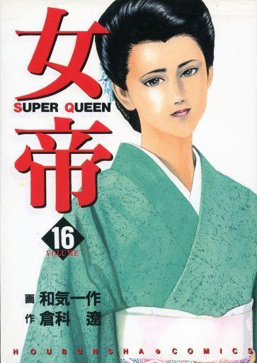 【中古】B6コミック 女帝(16) / 和気一作
