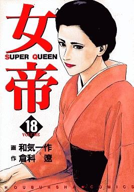 【中古】B6コミック 女帝(18) / 和気一作