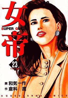 【中古】B6コミック 女帝(23) / 和気一作