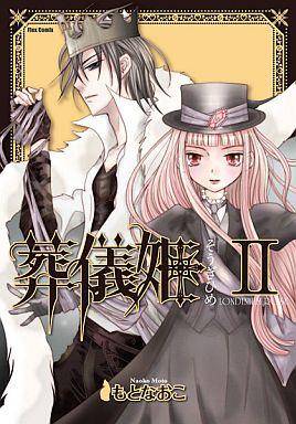 【中古】B6コミック 葬儀姫(ほるぷ出版)(2) / もとなおこ
