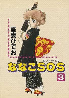 【中古】B6コミック ななこSOS(マガジンハウス)(3) / 吾妻ひでお