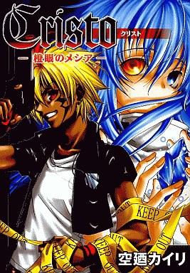 【中古】B6コミック クリスト-橙眼のメシア-(1) / 空廼カイリ