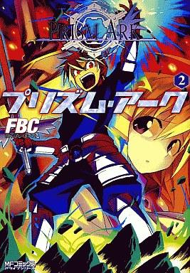 【中古】B6コミック プリズム・アーク(2) / FBC