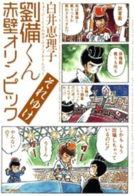 【中古】B6コミック 劉備くん'08 それゆけ赤壁オリンピック / 白井恵理子