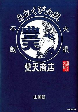 【中古】B6コミック あおくび大根×豊天商店 / 山崎健
