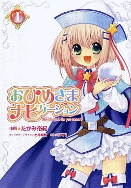 【中古】B6コミック おひめさまナビゲーション(1) / たかみ裕紀