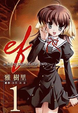 【中古】B6コミック ef-a fairytale of the two(1) / 雅樹里