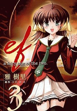【中古】B6コミック ef-a fairytale of the two(3) / 雅樹里