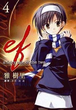 【中古】B6コミック ef-a fairytale of the two(4) / 雅樹里