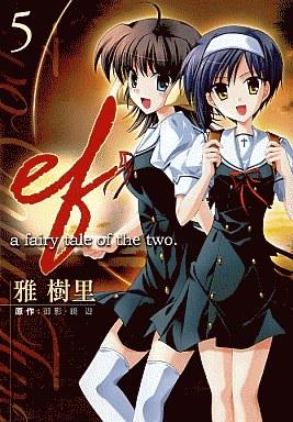 【中古】B6コミック ef-a fairytale of the two(5) / 雅樹里