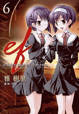 【中古】B6コミック ef-a fairytale of the two(6) / 雅樹里