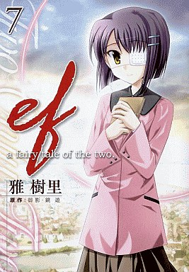 【中古】B6コミック ef-a fairytale of the two(7) / 雅樹里