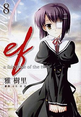 【中古】B6コミック ef-a fairytale of the two(8) / 雅樹里