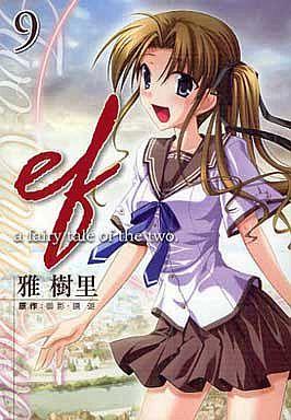 【中古】B6コミック ef-a fairytale of the two(9) / 雅樹里