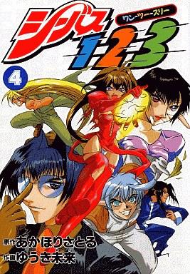 【中古】B6コミック シーバス1-2-3(4) / ゆうき未来