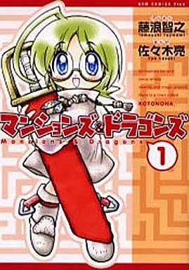 【中古】B6コミック マンションズ&ドラゴンズ(新装版)(1) / 藤浪智之