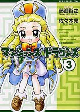 【中古】B6コミック マンションズ&ドラゴンズ(新装版)(3) / 藤浪智之