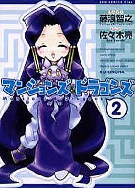【中古】B6コミック マンションズ&ドラゴンズ(新装版)(2) / 藤浪智之