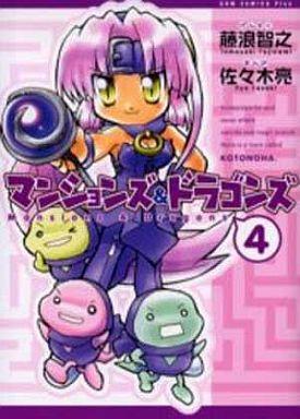 【中古】B6コミック マンションズ&ドラゴンズ(新装版)(4) / 藤浪智之