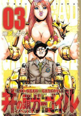 【中古】B6コミック 井の頭ガーゴイル(3) / 藤沢とおる