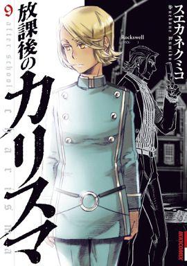 【中古】B6コミック 放課後のカリスマ(9) / スエカネクミコ