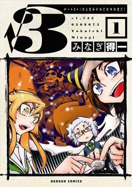 【中古】B6コミック √3=(ひとなみにおごれやおなご)(1) / みなぎ得一