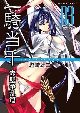 【中古】B6コミック 一騎当千 新装版(3) / 塩崎雄二