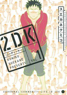 【中古】B6コミック 2DK(1) / スエカネクミコ