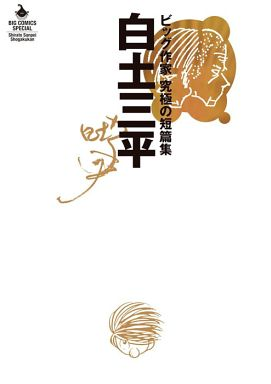 【中古】B6コミック ビッグ作家 究極の短編集 白土三平 / 白土三平