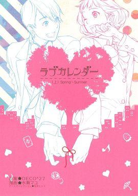 【中古】B6コミック 上)ラブカレンダー / 水瀬マユ