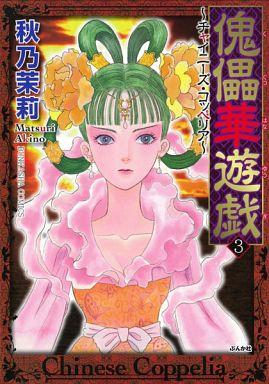 【中古】B6コミック 傀儡華遊戯?チャイニーズ・コッペリア?(3) / 秋乃茉莉