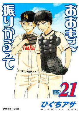 【中古】B6コミック おおきく振りかぶって(21) / ひぐちアサ