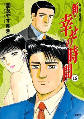 【中古】B6コミック 新・幸せの時間(16) / 国友やすゆき