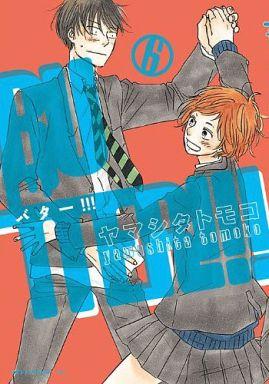 【中古】B6コミック BUTTER!!!(6) / ヤマシタトモコ