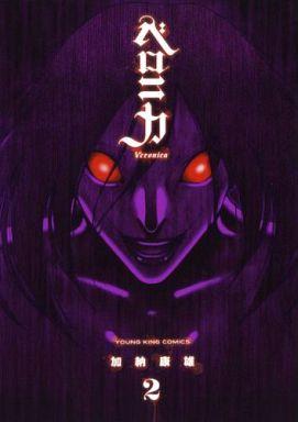 【中古】B6コミック ベロニカ(2) / 加納康雄