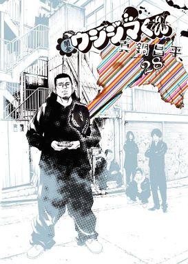 【中古】B6コミック 闇金ウシジマくん(28) / 真鍋昌平