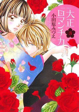 【中古】B6コミック 大正ロマンチカ(3) / 小田原みづえ