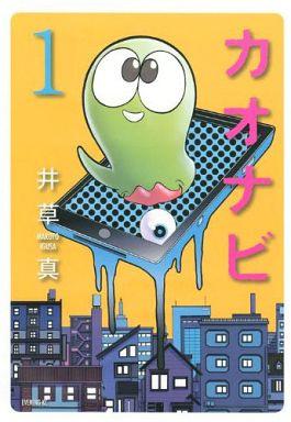 【中古】B6コミック カオナビ(1) / 井草真