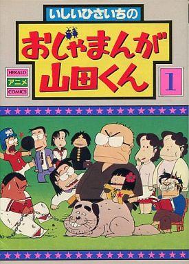 【中古】B6コミック いしいひさいちのおじゃまんが山田くん(1) / いしいひさいち
