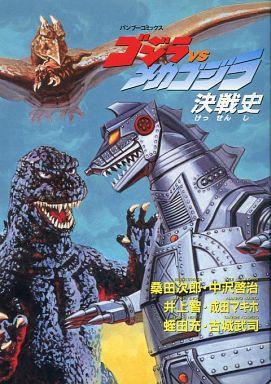 【中古】B6コミック ゴジラVSメカゴジラ 決戦史 / 桑田次郎