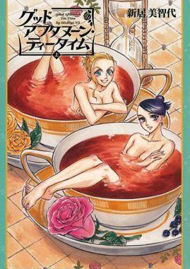 【中古】B6コミック 上)グッドアフタヌーン・ティータイム / 新居美智代