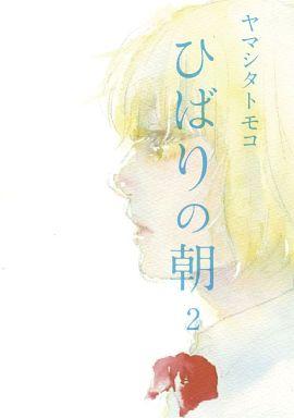 【中古】B6コミック ひばりの朝(完)(2) / ヤマシタトモコ