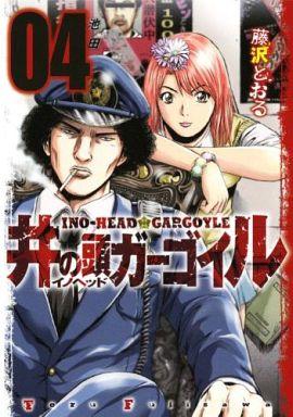 【中古】B6コミック 井の頭ガーゴイル(4) / 藤沢とおる