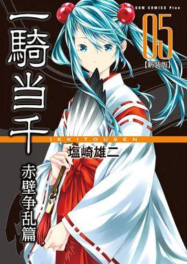 【中古】B6コミック 一騎当千  新装版(5) / 塩崎雄二