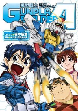 【中古】B6コミック 模型戦士ガンプラビルダーズA / 岩本佳浩