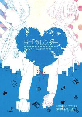 【中古】B6コミック 下)ラブカレンダー / 水瀬マユ