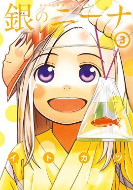 【中古】B6コミック 銀のニーナ(3) / イトカツ
