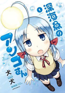 【中古】B6コミック 深海魚のアンコさん(1) / 犬犬