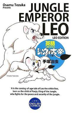 【中古】B6コミック ジャングル大帝  レオ編 英語コミックス(日本語訳付き) / 手塚治虫