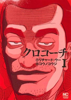【中古】B6コミック クロコーチ(1) / コウノコウジ